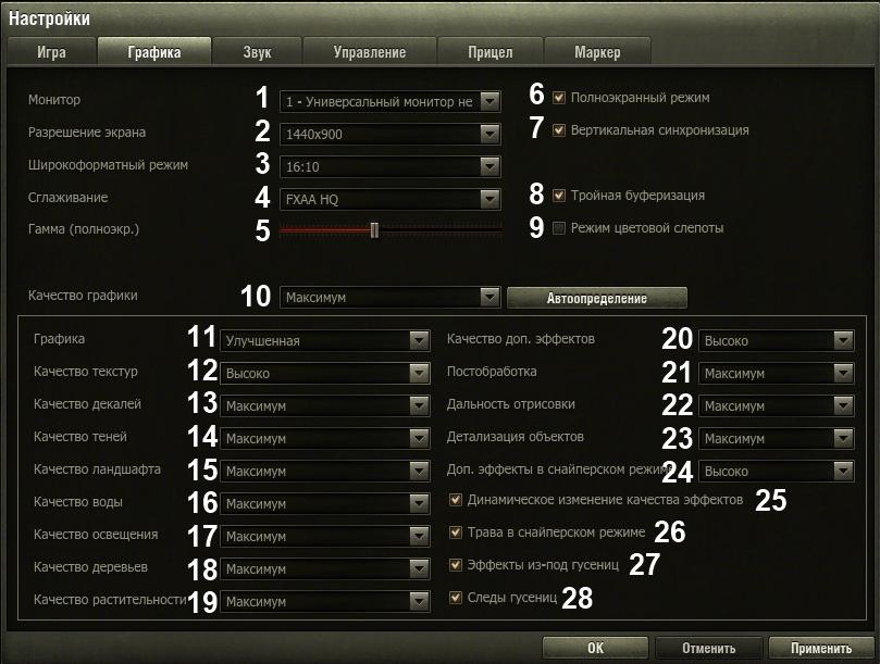 настройка графики в танках