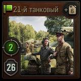 Gl_sh_21tankoviybatallion.png