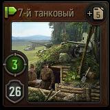 Gl_sh_7tankoviikorpus.png