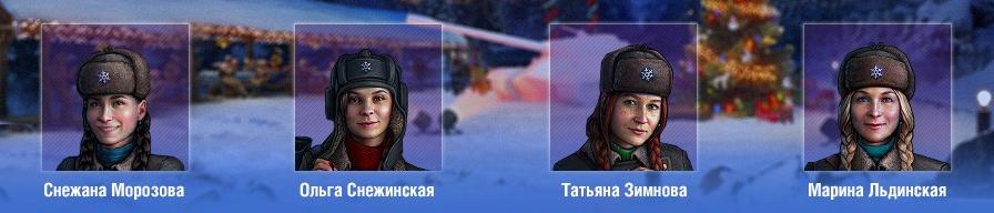 Новогодние_экипажи.png