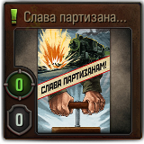 Gl_so_slavageroyampartizanam.png