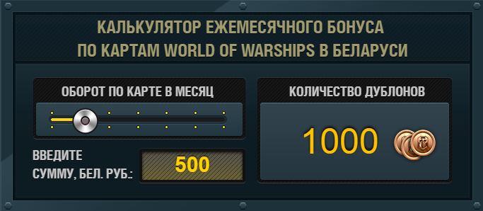 WoWS_card_500.jpg
