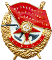 Файл:Order of Red Banner.png