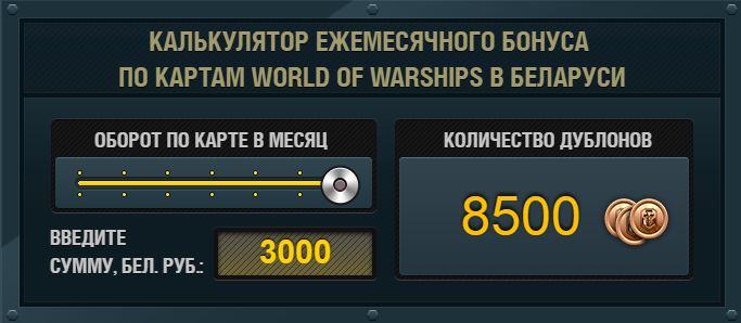 WoWS_card_3000.jpg