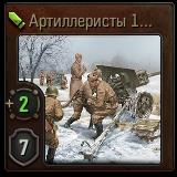Gl_sp_artilleristy17bobruiskoydivizii.png