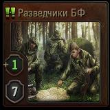 Gl_sp_razvedchikibeloruskogofronta.png