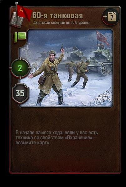 060-60yatankovaya.png