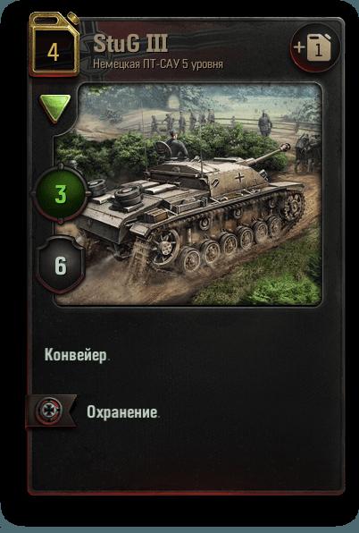 Как сделать из карт танки