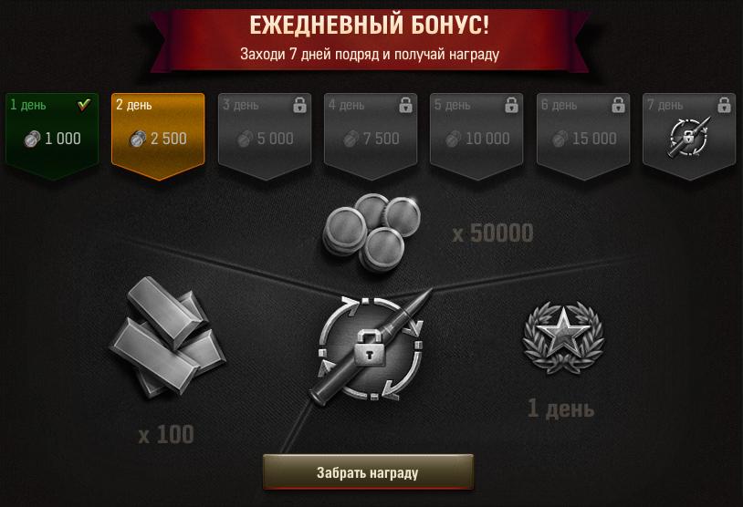 daily-bonus-062.jpg