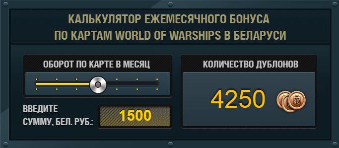 WoWS_card_1500.jpg