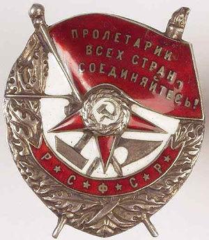 Орден_Красного_Знамени.jpeg