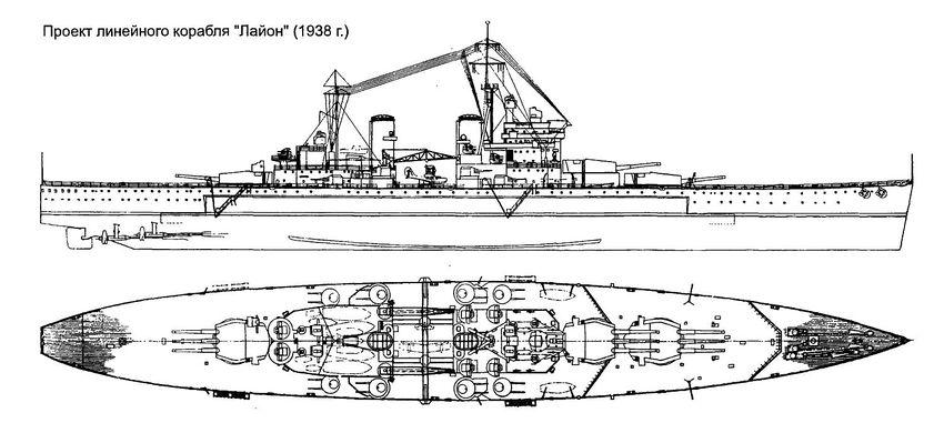 Lion_battleship_project_1938.jpg