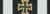 «Железный крест» I класса. Пруссия.