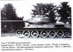 Т-34-85М_foto_1.jpg