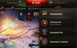 Выбор_ранговые.png