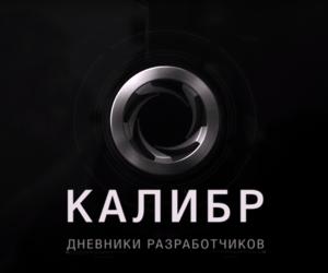Caliber_Developer_Diaries-logo.png