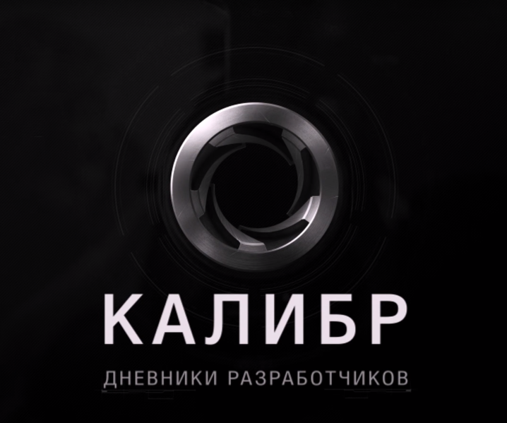 Файл:Caliber Developer Diaries-logo.png