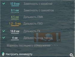 Миникарта_WoWS_4.jpg
