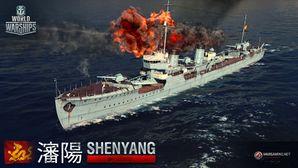 Shenyang_wows_main.jpg