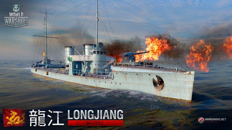 Файл:Longjiang wows main.jpg