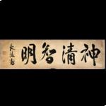 PCZC087_Yamamoto_Calligraphy-big.png