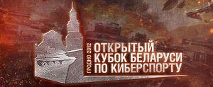 Turnir_Grodno_2012.jpg