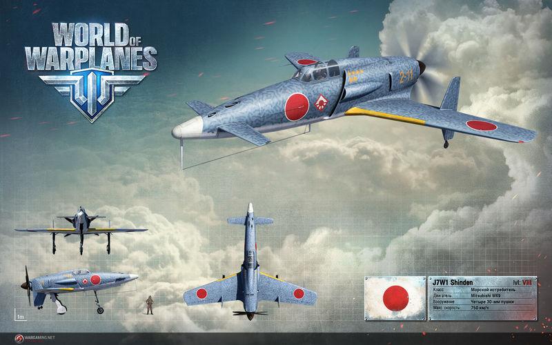 Файл:Japan-j7w1.jpeg