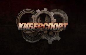 Cybersport_logo.jpg