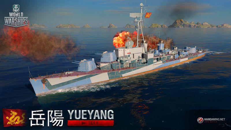 File:Yueyang wows main.jpg