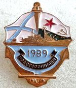 Ship_956_Rastoropnyy_sign.jpg