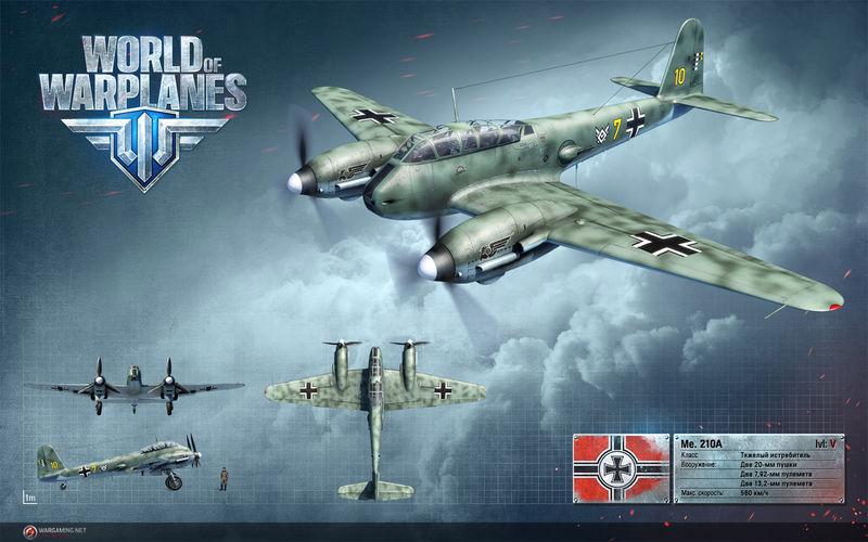 Файл:Рендер Me 210.jpeg