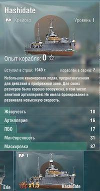 Информация_о_кораьбле_в_Порту.jpg