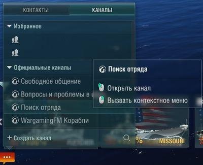 Отряд_Канал_Поиск_отряда.jpeg