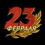 Нашивка_ДЗО.png