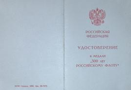 Статус медали 300 лет российскому флоту испания 50 песет 1980