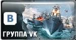 Официальная группа игры в социальной сети «ВКонтакте»