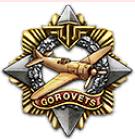 Медаль_Горовца.png