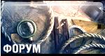 Официальный форум игры