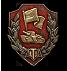 Achievement_defender.png