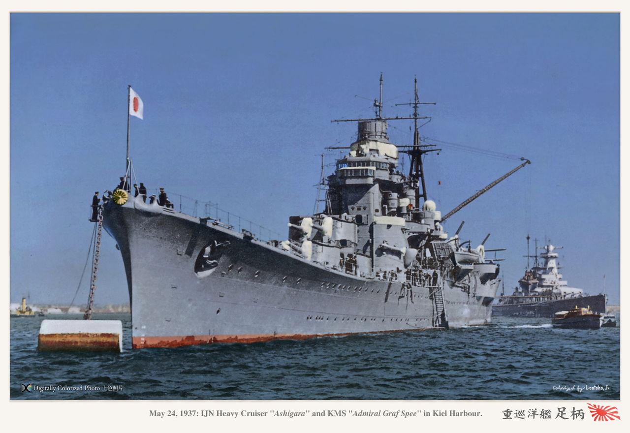 Ashigara_002.jpg