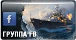 Официальная группа игры в социальной сети Facebook