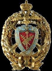 Знак_об_окончании_Морского_кадетского_корпуса.png