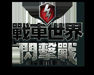 GameLogo_WoT_Blitz_ZH.png
