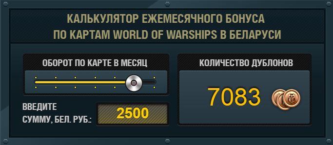 WoWS_card_2500.jpg