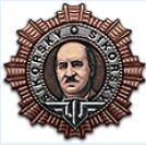 Орден_Сикорского_4.png