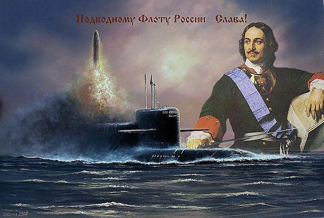открытки про подводный флот классическая юбка-карандаш кожи