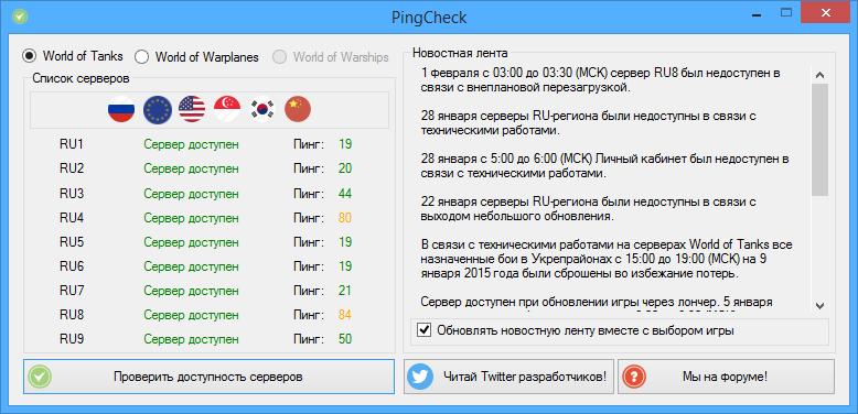 PingCheck.png
