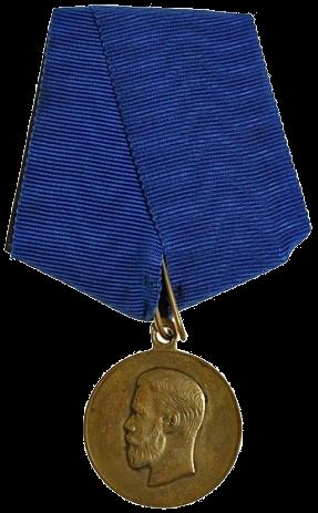 Медаль_«За_труды_по_отличному_выполнению_всеобщей_мобилизации».png