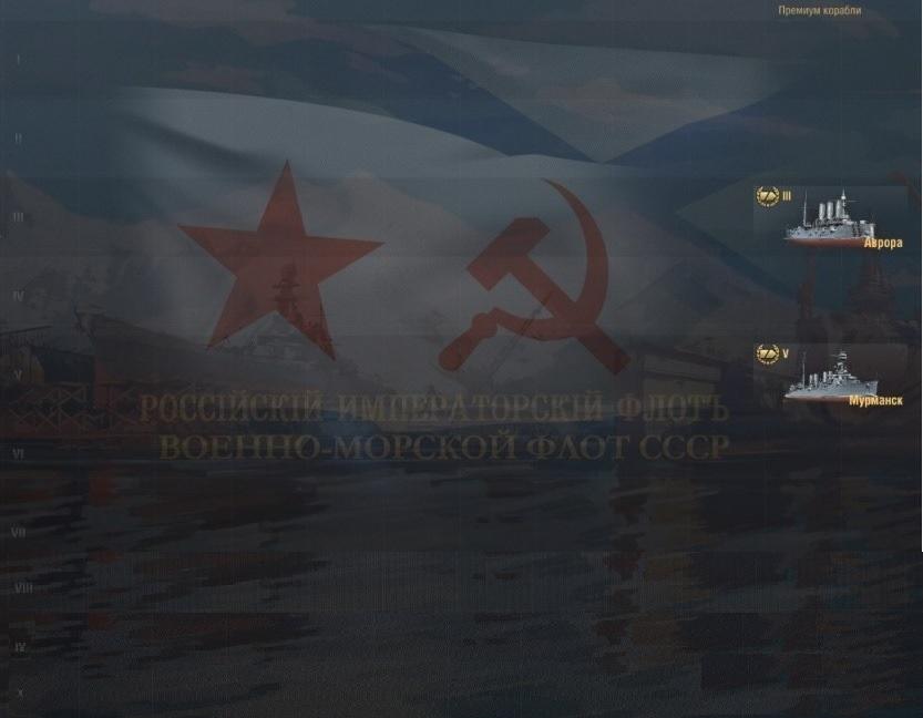 Корабли_дерево_развития_СССР_ОБТ.jpg