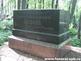 Надгробие.jpg